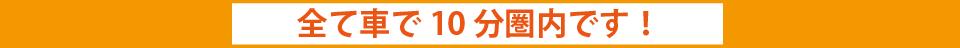 埼玉新規分譲地