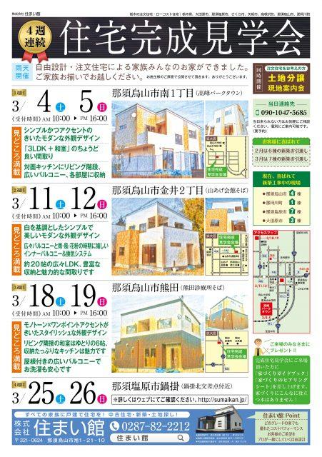 完成住宅見学会_0225_fin_hi