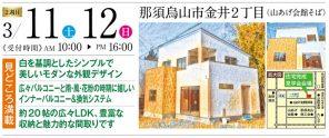 那須烏山市金井にて住宅完成見学会の開催☆彡