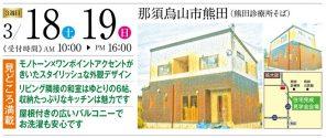 那須烏山市熊田にて住宅完成見学会の開催♪