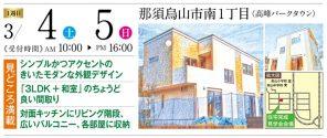 那須烏山市高峰パークタウンにて住宅完成見学会の開催☆