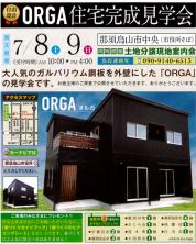那須烏山市中央にて住宅完成見学会を開催いたします★★★