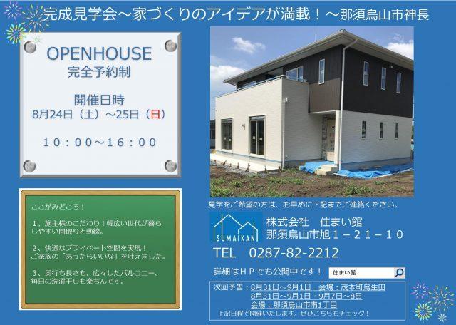 完成見学会~家づくりのアイデアが満載!~